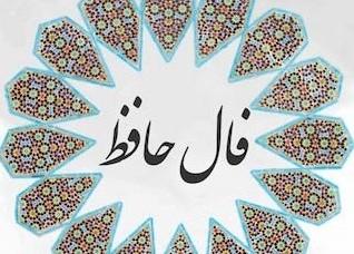 Hafez2