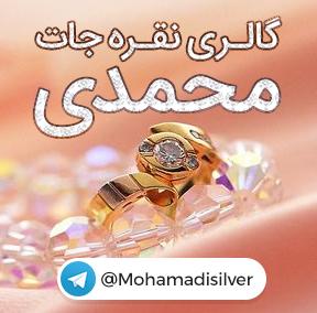 گالری نقره جات محمدی